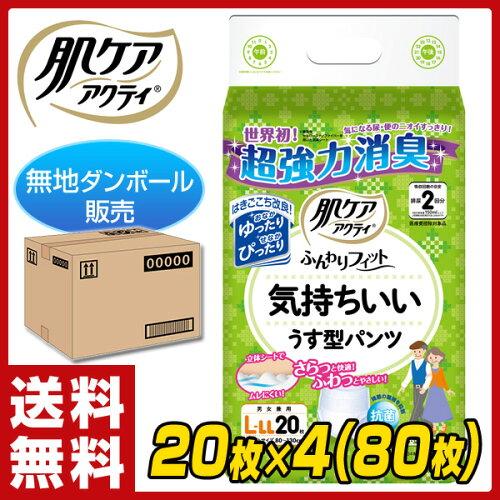 日本製紙クレシア 肌ケア アクティ ふんわりフィット気持ちいい うす型パンツ L-LLサイズ20枚×4 (...