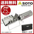 【あす楽】 新富士バーナー(SOTO) Gストーブ ST-320 シングルバーナー ガスバーナー 【送料無料】