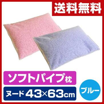 篠原化学 カラーパイプ枕 ヌード 43×63cm 214PP4363 ブルー 枕 まくら ピロー ヌード枕 【送料無料】