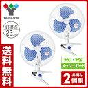 【あす楽】 山善(YAMAZEN) 23cmクリップ扇風機 風量2段階...