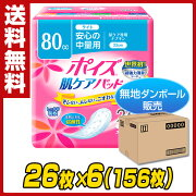 日本製紙 クレシア ダンボール ポイズパッド