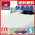 Outlast/アウトラスト 敷きパッド シングル 日本製 OLAMSP-1 クール敷きパッド 冷感パッド ベッドパッド 敷きパッド 【送料無料】
