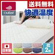 Outlast/アウトラスト 枕パッド 2枚組 日本製 OLAMMP2P クール敷きパッド 冷感パッド ベッドパッド 敷きパッド 【送料無料】