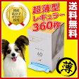 山善(YAMAZEN) BOXタイプ ペットシーツ 犬用超薄型 レギュラー 60枚×6箱ボックス(360枚) BPS-60R*6 トイレシーツ トイレシート ペットシート ボックス BOX 箱 【送料無料】