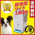 山善(YAMAZEN) BOXタイプ ペットシーツ 犬用超薄型 ワイド 30枚×6箱ボックス(180枚) BPS-30W*6 トイレシーツ トイレシート ペットシート ボックス BOX 箱 【送料無料】