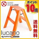 長谷川工業(HASEGAWA) アルミ踏台 lucano(ルカーノ) 2段(2-step) ML-2(OR) オレンジ踏み台 脚立 はしご ハシゴ ステップ 折りたたみ 折畳み 折り畳み 【送料無料】