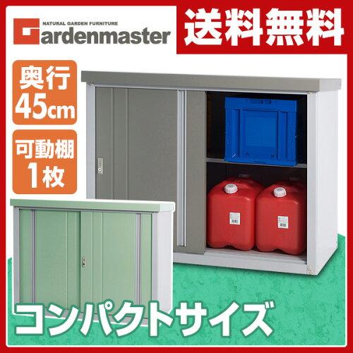山善(YAMAZEN) ガーデンマスター スチール収納庫(幅120奥行45高さ94...