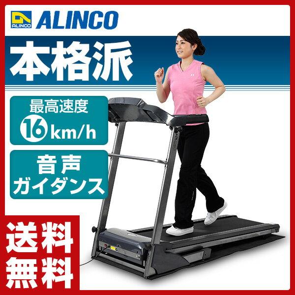 アルインコ(ALINCO) ランニングマシン AFR1016 電動ウォーカー ルームランナー トレッドミル ランニングマシーン :くらしのeショップ