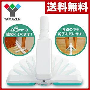 山善(YAMAZEN) 掃除機ヘッド 吸うイング 76571 交換用ヘッド 交換用ノズル 掃除機ノズル クリーナーヘッド 【送料無料】