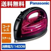 【あす楽】 パナソニック(Panasonic) コードレス スチームアイロン NI-WL403-P ピンク コードレスアイロン 電気アイロン Wヘッドベース 【送料無料】