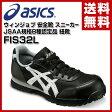 アシックス(ASICS) ウィンジョブ 安全靴 スニーカー JSAA規格B種認定品サイズ22.5-30cm 紐靴 FIS32L ブラック×シルバー 安全シューズ セーフティシューズ セーフティーシューズ 【送料無料】