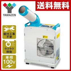 山善(YAMAZEN)ミニスポットエアコン(単相100V)キャスター付きYMS-183