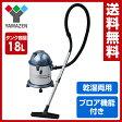 【あす楽】 山善(YAMAZEN) 乾湿両用集塵機 YVC-18 【送料無料】