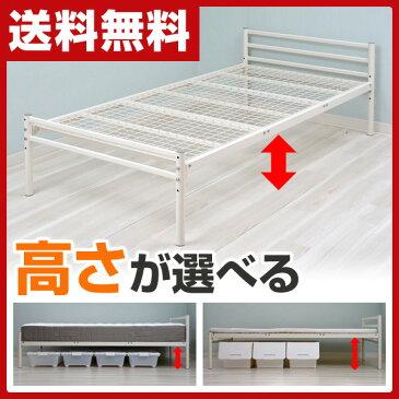 高さが選べる シングルベッド BTB-95195(IV) アイボリー パイプベッド ベット 金属製ベッド 一人暮らし 山善 YAMAZEN【送料無料】【あす楽】