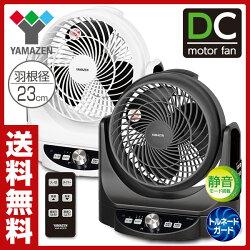 山善(YAMAZEN)風量8段階23cm首振りサーキュレーター(リモコン)タイマー付DCモーターYAR-AD231(WB)ホワイトブラック
