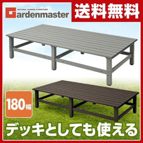 山善(YAMAZEN) ガーデンマスター アルミワイド縁台(幅180奥行90) AR...