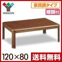 家具調こたつ 和洋風こたつ (120×80cm 長方形)継脚...