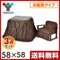 山善(YAMAZEN)一人用お座敷こたつ&チェア&布団セットぬくもり庵(58cm正方形)VGA-582(DB)
