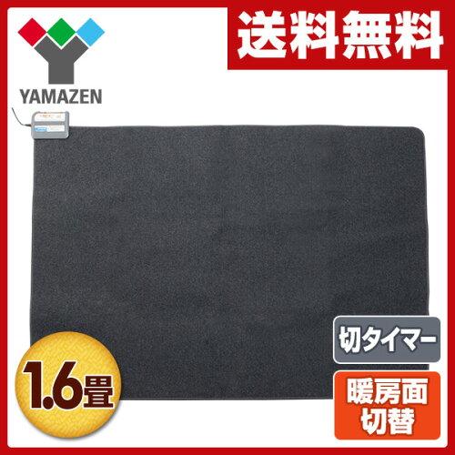 山善(YAMAZEN) 空気をキレイにする ホットカーペット 本体 ラグサイズ (1.6畳タイプ)小さく折りた...