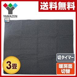 山善(YAMAZEN)空気をキレイにするホットカーペット本体(3畳タイプ)小さく折りたためるタイプ(24折り)SUS-300