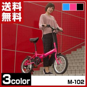 My Pallas(マイパラス) 16インチ 折りたたみ自転車 6段ギア M-102 ミニベロ 小径車 ママチャリ おしゃれ メンズ レディース 軽量 折り畳み自転車 折畳自転車 シティサイクル 自転車 ギア 変速 【送
