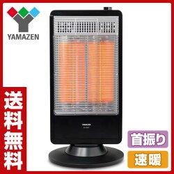 山善(YAMAZEN)遠赤外線カーボンヒーター速暖(900/450W2段階切替式首振り機能付)DC-S097(B)ブラック
