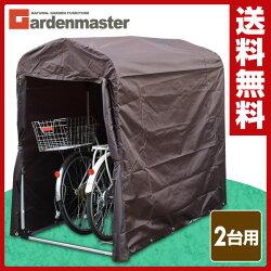 山善(YAMAZEN)ガーデンマスターサイクルガレージ(幅94自転車2台用)YSG-0.5(BR)