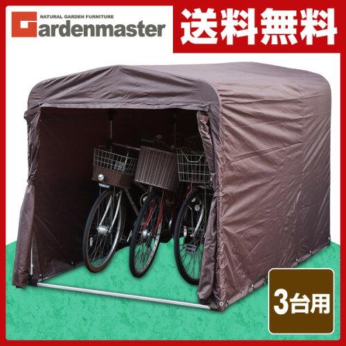 山善(YAMAZEN) ガーデンマスター サイクルガレージ(幅157 自転車3台用)...