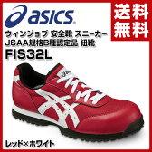 アシックス(ASICS) ウィンジョブ 安全靴 スニーカー JSAA規格B種認定品サイズ22.5-30cm 紐靴 FIS32L (2301) レッド×ホワイト 安全シューズ セーフティシューズ セーフティーシューズ 【送料無料】