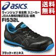 アシックス(ASICS) ウィンジョブ 安全靴 スニーカー JSAA規格B種認定品サイズ22.5-30cm 紐靴 FIS32L (9099) ブラック×オニキス 安全シューズ セーフティシューズ セーフティーシューズ 【送料無料】