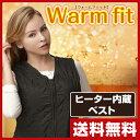 タタコーポレーシヨン ウォームフィットベスト(Warm fit vest) 充電式 ヒーター内蔵ベストフリーサイズ WAF-01 電熱ベスト ヒーターベスト 暖房 発熱ベスト 防寒着 ヒータージャケット 【送料無料】【あす楽】
