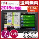 【あす楽】 エンプレイス(nplace) DIANAVI(ディアナビ) カーナビ 7インチ ポータブル ワンセグチューナー【2016年度マップ】 12V/24V車対応 16GB内蔵メモリー DT-Y716 2016年版 【送料無料】