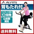 【あす楽】 アルインコ(ALINCO) コンフォートバイク AFB4419C クロスバイク エクササイズバイク フィットネスバイク エアロバイク 【送料無料】