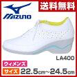 ミズノ(MIZUNO) ウォーキングシューズ スタイルアップウォーク レディースサイズ22.5cm-24.5cm LA400 ホワイト ウィメンズ 女性 シューズ 靴 スニーカー 軽い LA-400 【送料無料】
