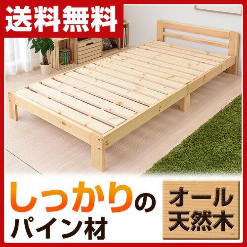 山善(YAMAZEN) パイン材 木製すのこベッド シングル MVB4-1020(NA) シングルベッド 木...
