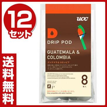 【あす楽】 DRIP POD(ドリップポッド) UCC(上島珈琲) 専用カートリッジ 【グァテマラ&コロンビア】8個入り×12セット(96個) DPGC001 コーヒーマシン 紅茶 緑茶 コーヒーメーカー 【送料無料】