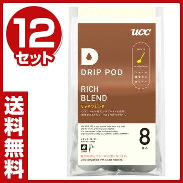 【あす楽】 DRIP POD(ドリップポッド) UCC(上島珈琲) 専用カートリッジ 【鑑定士の誇り リッチブレンド】8個入り×12セット(96個) DPRB001 コーヒーマシン コーヒーマシーン 紅茶 緑茶 【送料無料】