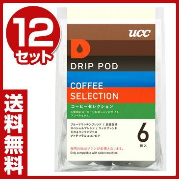 DRIP POD(ドリップポッド) UCC(上島珈琲) 専用カートリッジ 【コーヒーセレクション】6個入り×12セット(72個) DPCS001 コーヒーマシン 紅茶 緑茶 コーヒーメーカー 【送料無料】【あす楽】