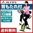 【あす楽】 アルインコ(ALINCO) コンフォートバイクII AFB4309G クロスバイク エクササイズバイク フィットネスバイク エアロバイク 【送料無料】
