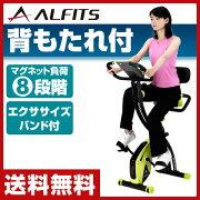 アルインコ コンフォートバイク エクササイズバイク フィットネスバイク
