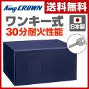 日本アイエスケイ(King CROWN) ワンキー式 耐火金...