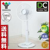 【あす楽】 山善(YAMAZEN) DCモーター 風量4段階 30cmリビング扇風機(フルリモコン)入切タイマー付き 静音モード搭載 YLX-LD304(W) ホワイト DC扇風機 リビングファン サーキュレーター おしゃれ 【送料無料】
