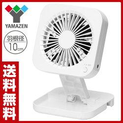山善(YAMAZEN)デスクファン風量2段階YPS-F10(W)ホワイト