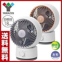 山善(YAMAZEN)18cmサーキュレーター風量3段階静音モード搭載YAS-KW18