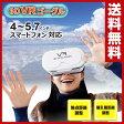 オウルテック 3D VRゴーグル ヘッドバンド付きiPhone6 Plus対応 OWL-3DVRG01-WH バーチャルリアリティ 3Dゴーグル スマホ スマートフォン iPhone iPhone6 Plus Android 3D眼鏡 3Dメガネ 【送料無料】