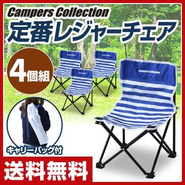 【あす楽】 山善(YAMAZEN) キャンパーズコレクション ミニチェア(4個セット) PE-MINI-4(BBD) ブルーボーダー レジャーチェア アウトドア 折りたたみ椅子 折りたたみチェア 【送料無料】