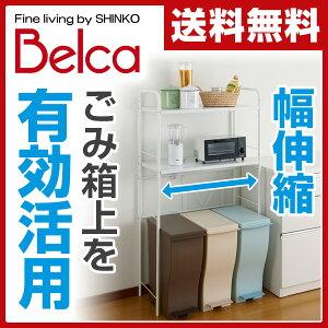 伸晃 ベルカ(Belca) キッチン...