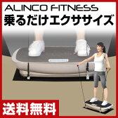 【あす楽】 アルインコ(ALINCO) 3D振動マシン バランスウェーブ 振動調節16段階 FAV3017 振動フィットネスマシン 振動ステッパー ブルブル運動 ぶるぶる運動 シェイプアップ ダイエット 【送料無料】