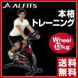アルインコ(ALINCO) スピンバイク BK1600 エクササイズバイク フィットネスバイク エアロバイク 【送料無料】