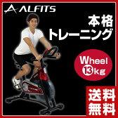 【あす楽】 アルインコ(ALINCO) スピンバイク(ホイール重量13キロ) BK1600 エクササイズバイク フィットネスバイク スピナーバイク スピニングバイク 【送料無料】